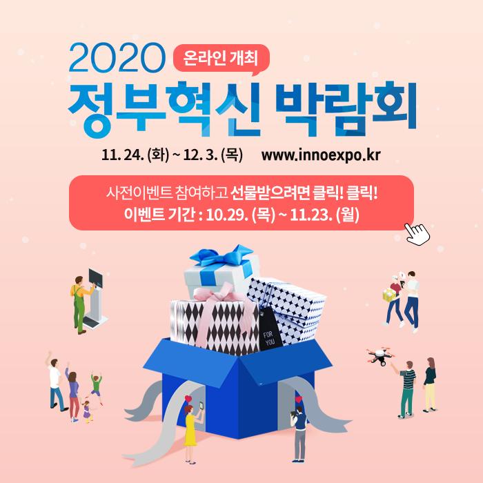 2020 정부혁신 박람회(온라인 개최) 바로가기