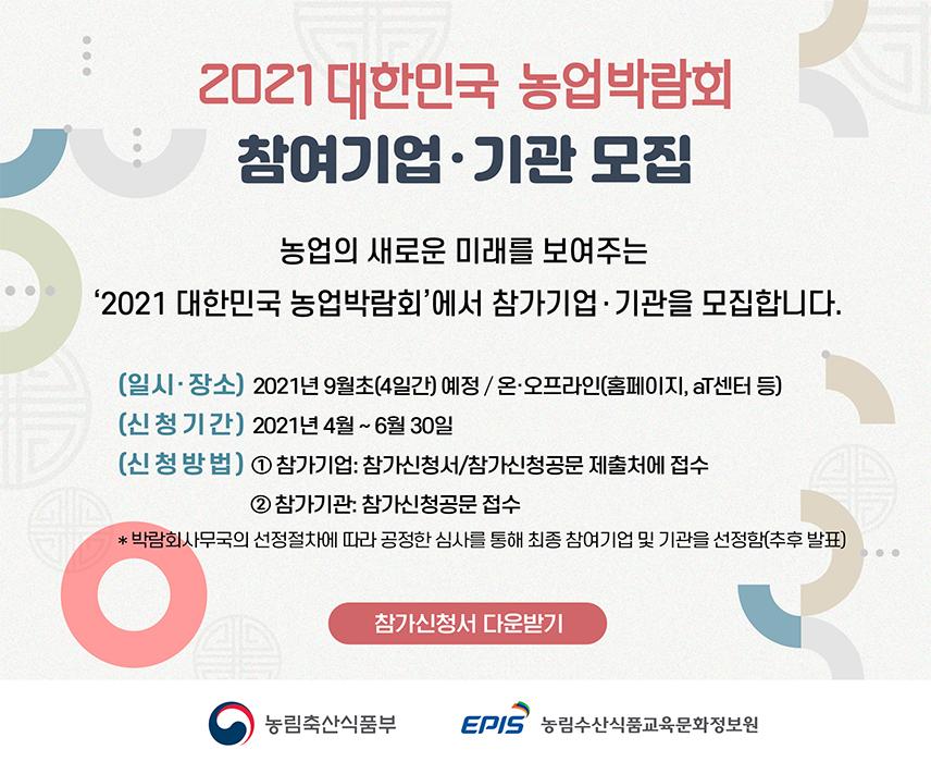 2021 대한민국 농업박람회 참여기업·기관 모집(참가신청서 다운로드)