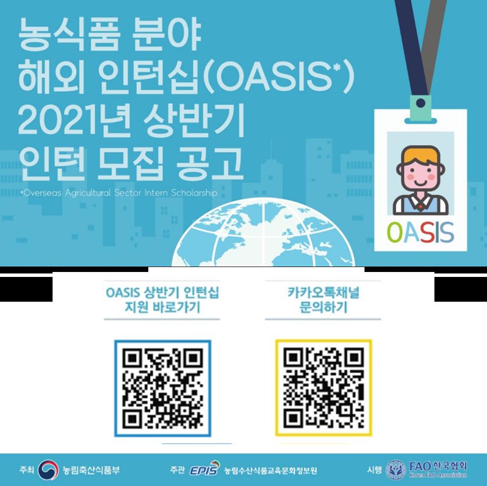 농식품 분야 해외인턴십(OASIS) 2021년 상반기 지원대상 모집공고 바로가기