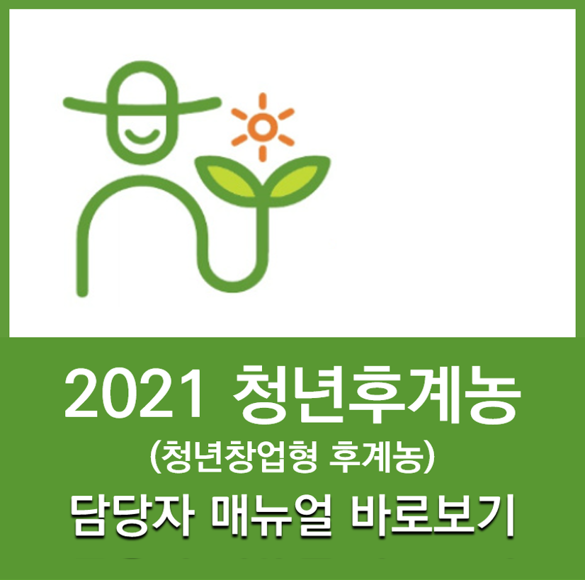2021 청년후계농 담당자 매뉴얼 바로가기