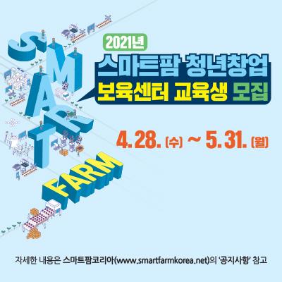 https://www.smartfarmkorea.net/board/view.do?menuId=M010705&searchBbsId=BBSMSTR_000000000021&searchNttId=3207