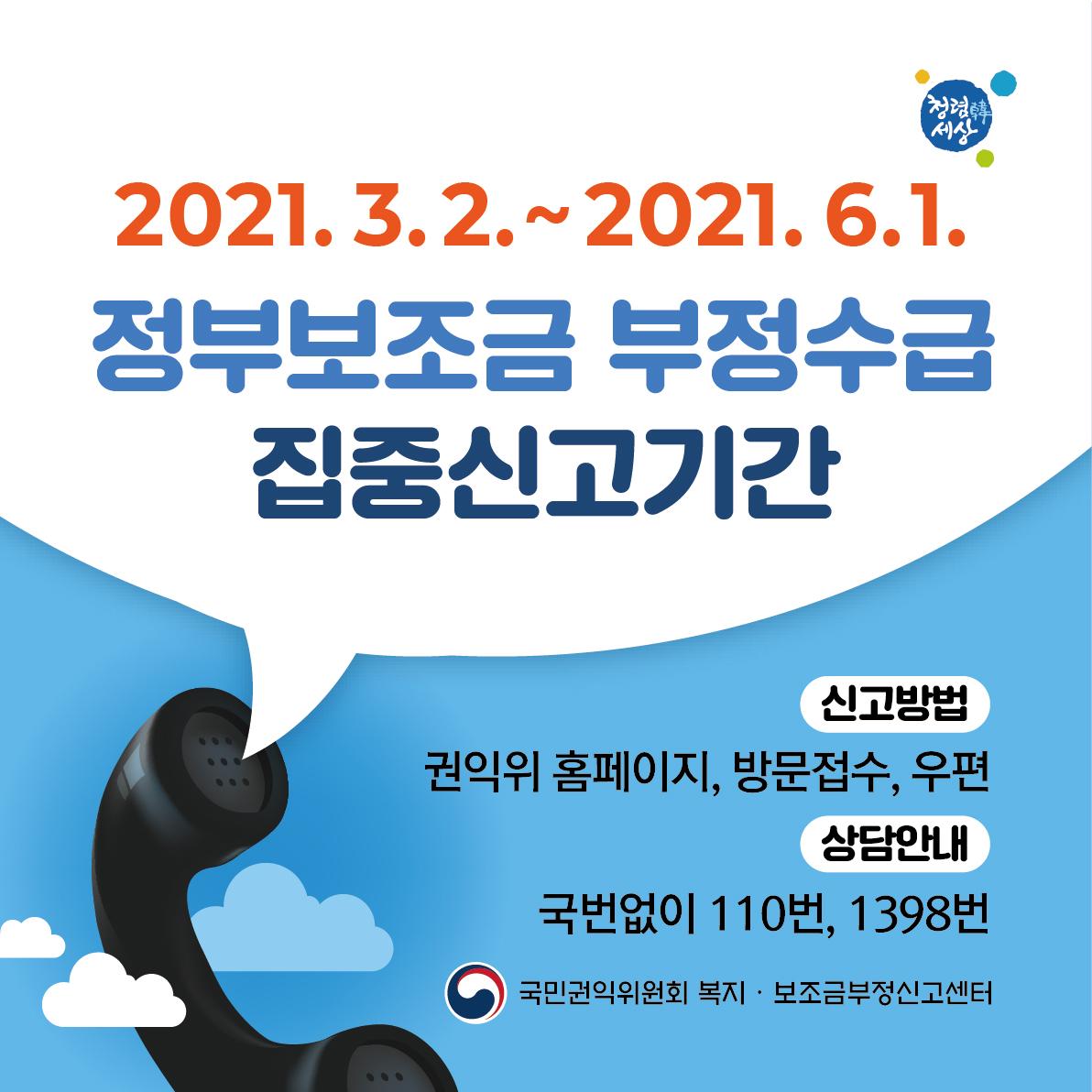 2021년 정부보조금 부정수급 집중신고기간