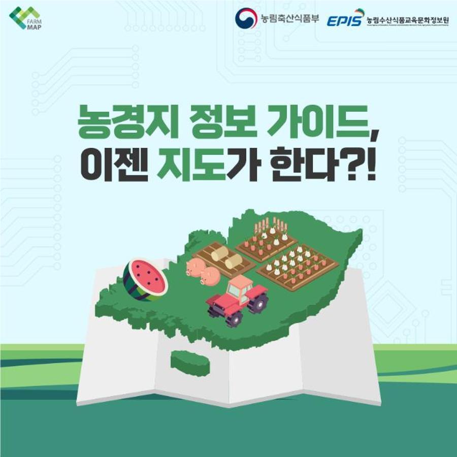 농경지 정보 가이드, 이젠 지도가 한다?!