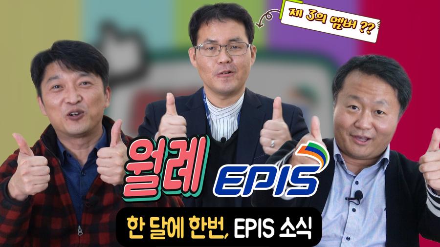 월례 EPIS 10월 호와 함께 음식도 덜고 걱정도 덜어요!(feat.제 3의 멤버???)