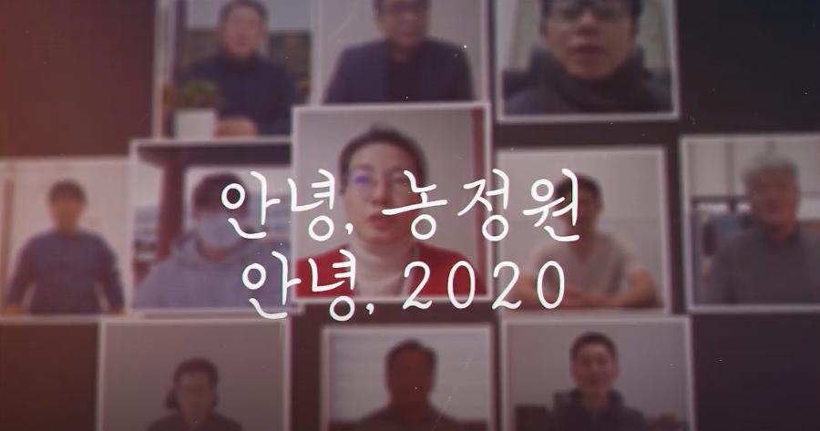 [안농]안녕 농정원(EPIS) 안녕 2020년