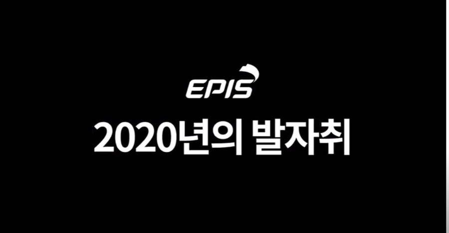 2020 농정원의 발자취 (Adios 2020