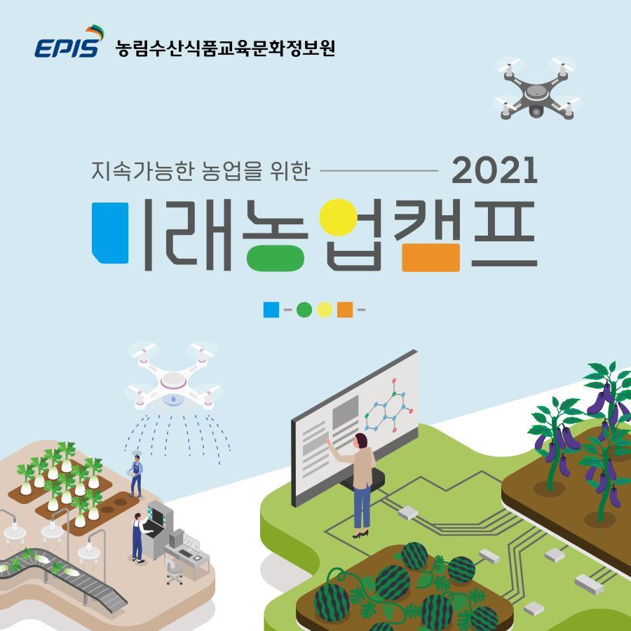 지속가능한 농업을 위한 2021 미래농업캠프