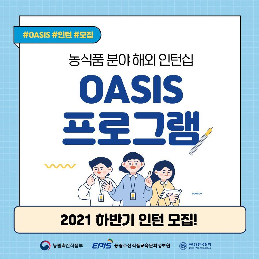 농식품 분야 해외인턴십 OASIS