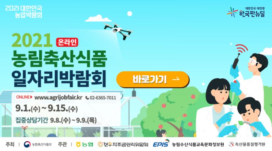 2021 농림축산식품 일자리 박람회