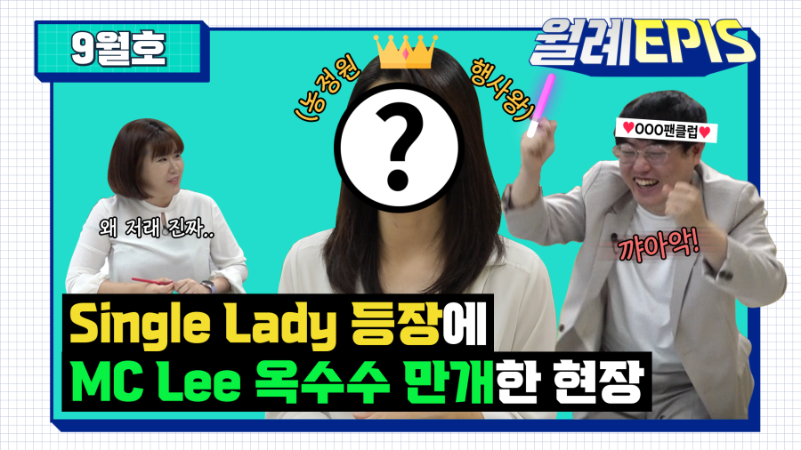 Single Lady 등장에 MC Lee 옥수수 만개한 현장 월례 EPIS 9월 호~!
