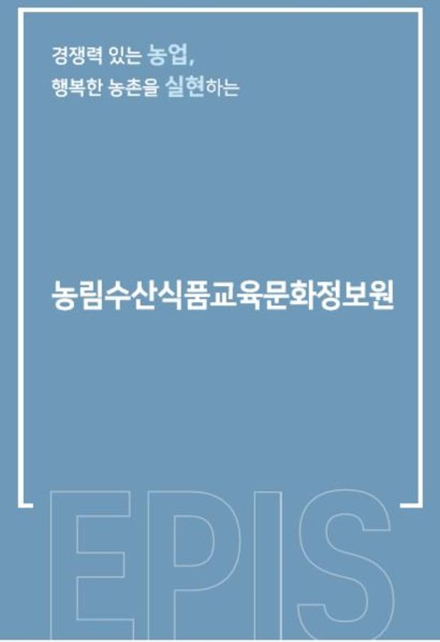 2019 기관 리플릿_국문