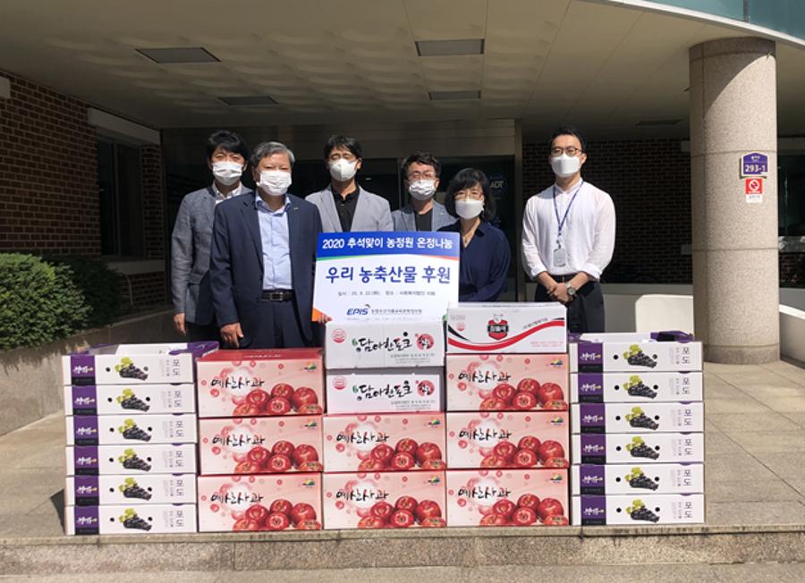 2020 추석맞이 농정원 온정나눔 우리 농축산물 후원 사진