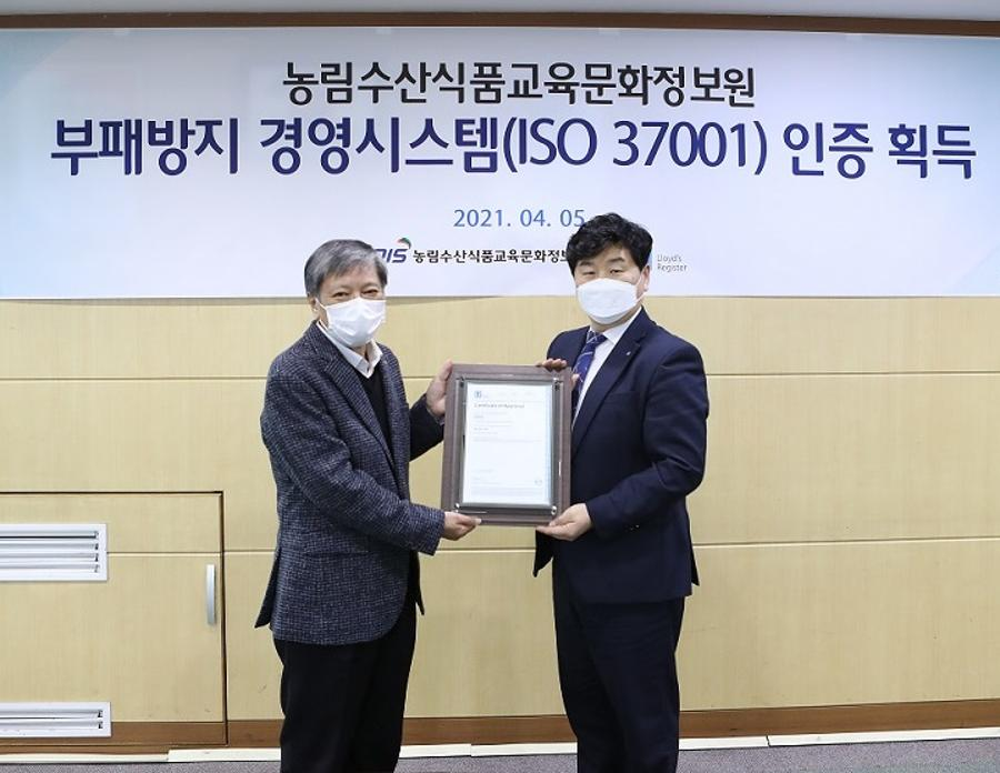 부패방지 경영시스템(ISO 37001) 인증 획득