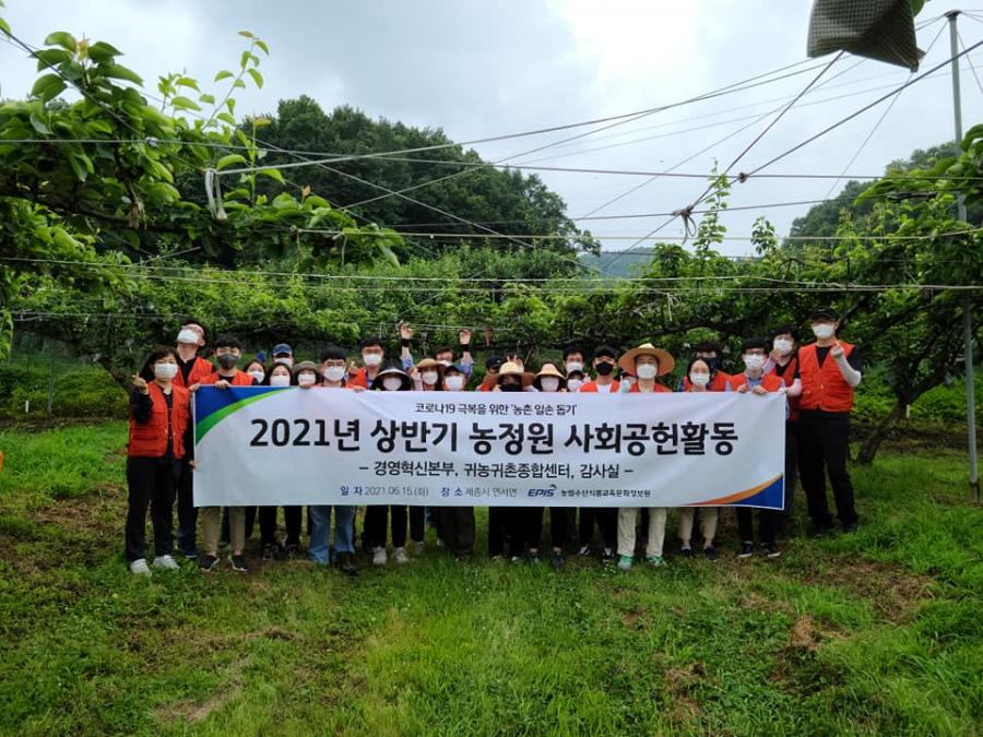 2021 상반기 사회공헌활동(농촌 일손돕기)