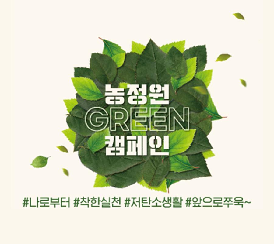 농정원 Green 캠페인