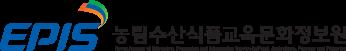 EPIS 농림수산식품교육문화정보원