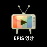 epis영상